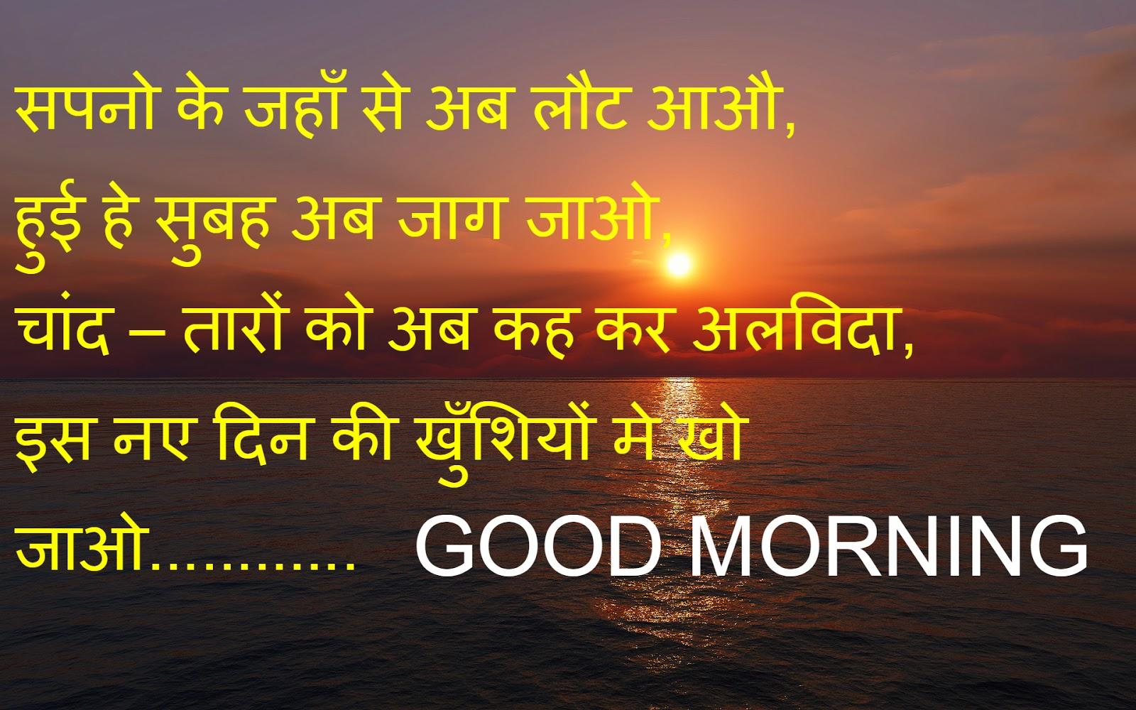Днем, открытки с добрым утром на хинди