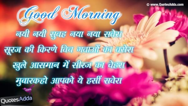 Hindi Quote - Good Morning-Wg125