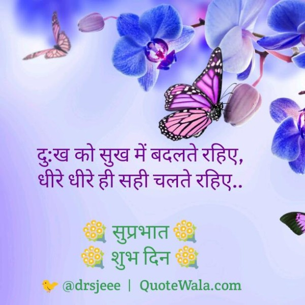 Inspirational Hindi Morning Quote-Wg126