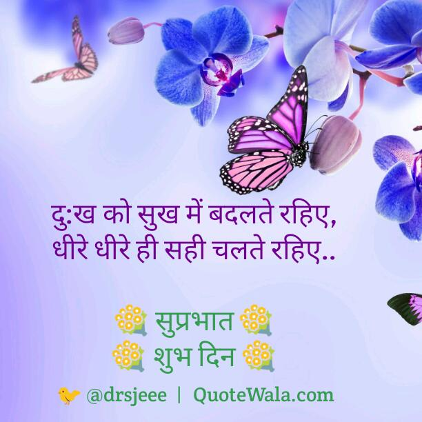 Good Morning Quotes For Wife In Hindi: Inspirational Hindi Morning Quote