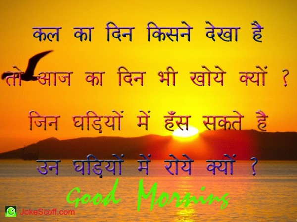 Good Morning – Kal Ka Din Kisne Dekha Hai