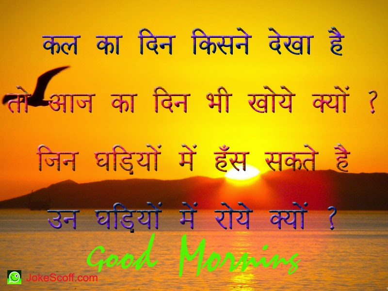 Good Morning Wishes In Hindi Pictures Images Page 36