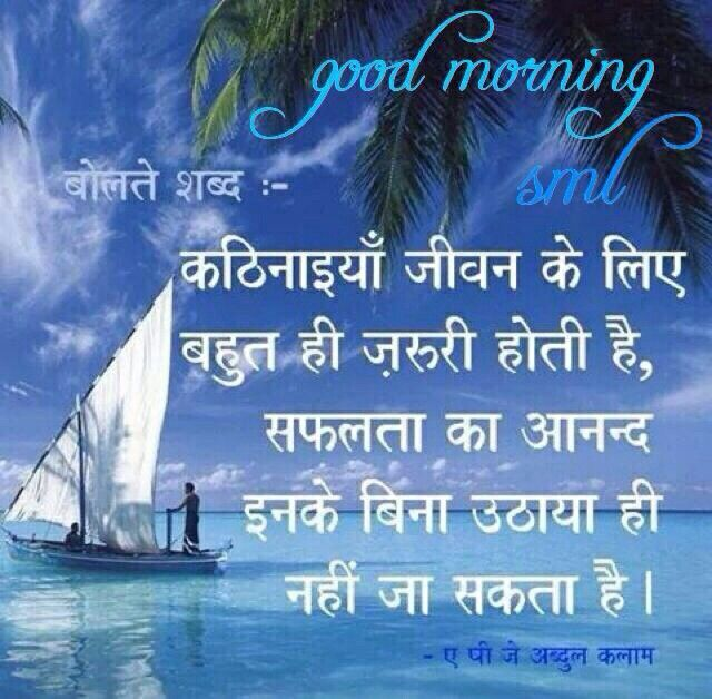 Good Morning Quotes With Pictures In Hindi: Good Morning With Hindi Quote