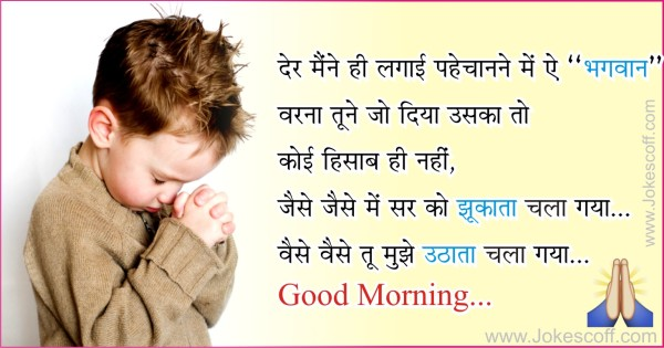 Good Morning With Hindi Quote-wg01745