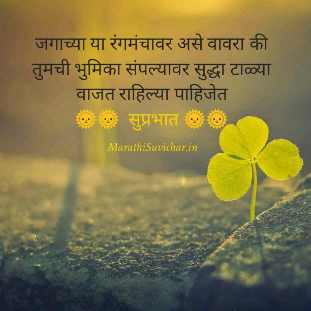 Good Morning Quotes In Marathi : Good morning wishes in marathi pictures images