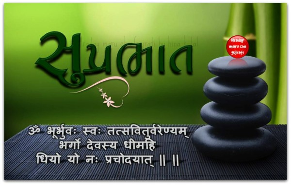 Happy Suprabhat With Name Of God-wm1003