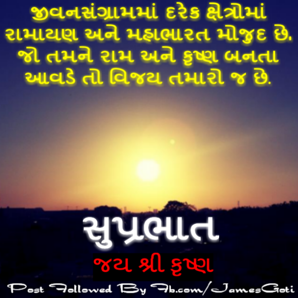 Have A Joyful Suprabhlat-wm1007