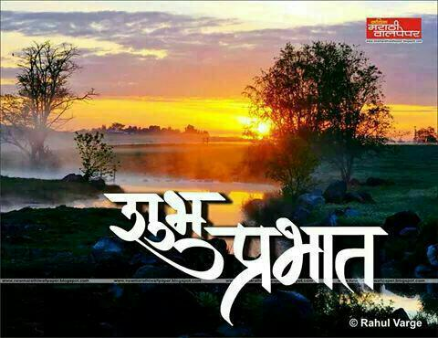 Good Morning Wishes In Marathi Pictures, Images - Page 2