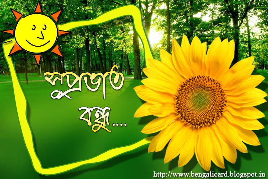 Good morning wishes in bengali pictures images have peaceful suprabhata m4hsunfo