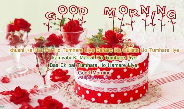 Khushi Ka Har Pal Ho Tumhara - Good Morning-wg017152