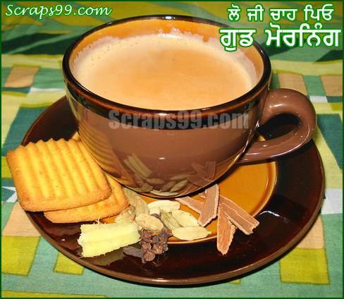 Good Morning Wishes In Punjabi Pictures Images Page 4