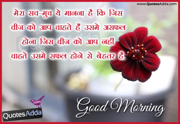 Mera Sach Much Ye Manna Hai - Good Morning-wg017171