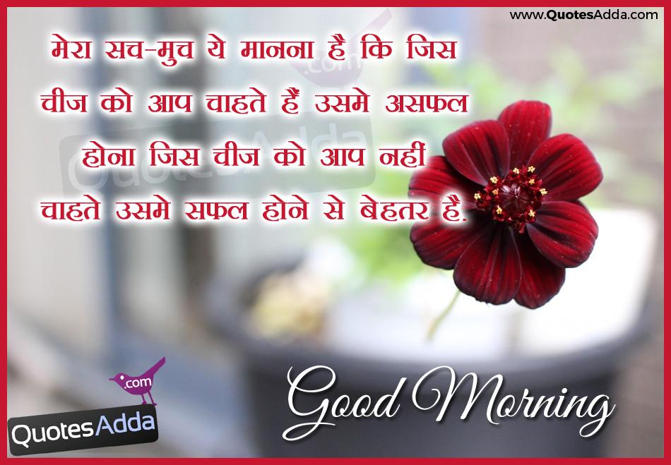 Mera Sach Much Ye Manna Hai Good Morning