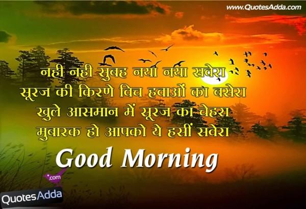 Nai Nai Subha Ka Naya Naya Savera - Good Morning-wg01406