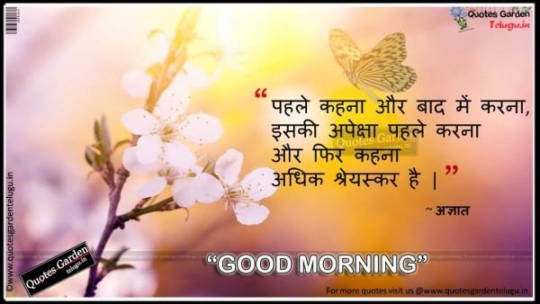 Pehle Kehna Aur Baad Me Karna-Good Morning-wg01408