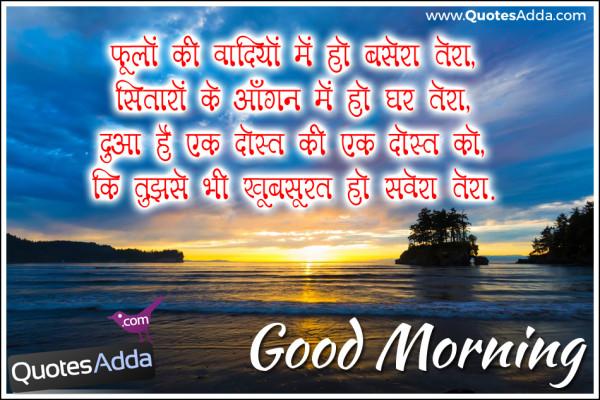 Phulon Ki Vadiyon Me Ho Savera Tera - Good Morning-wg01409