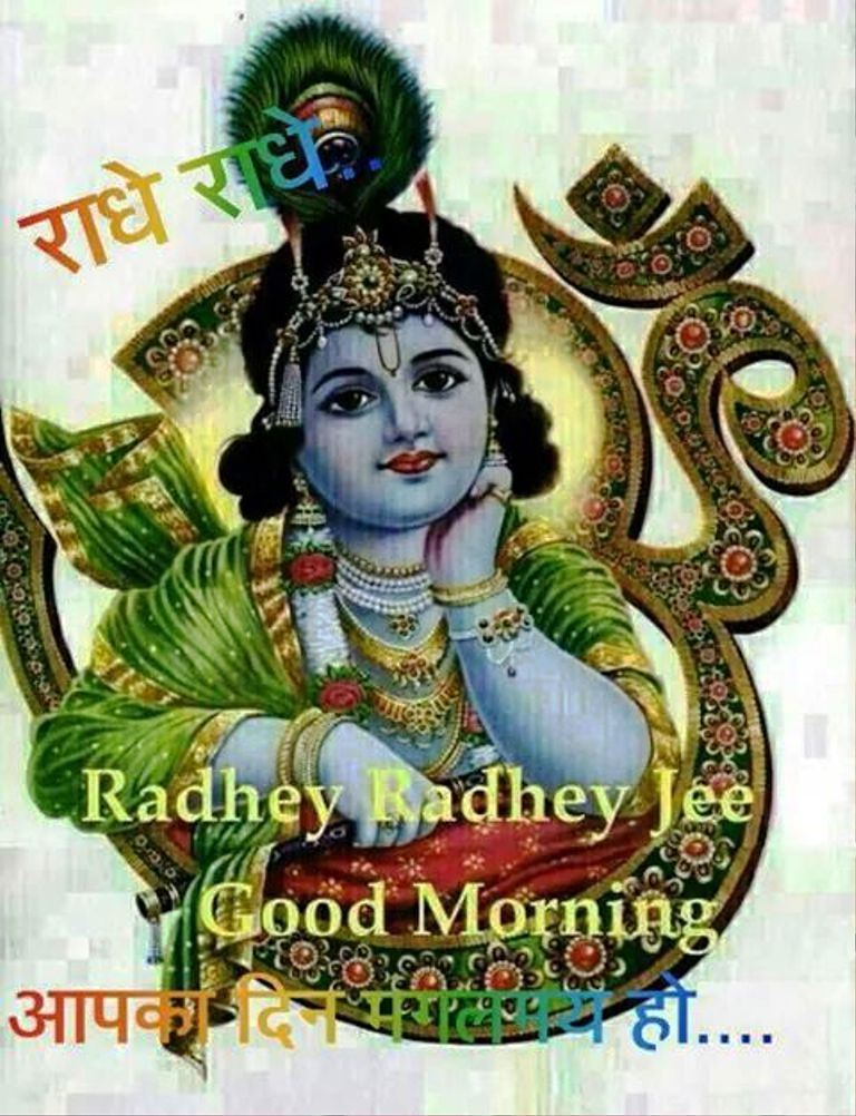 Radhey Radhey Good Morning wb4211