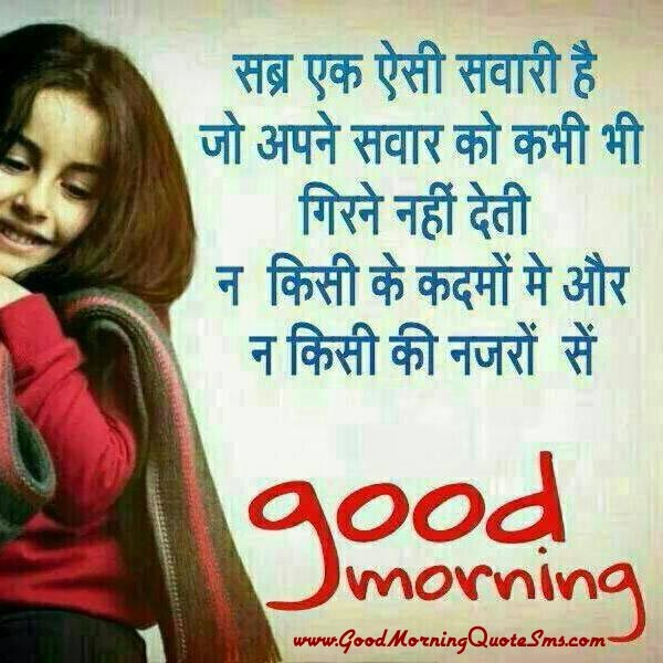 Sabar Ek Aesi Sawari Hai - Good Morning-wg01410