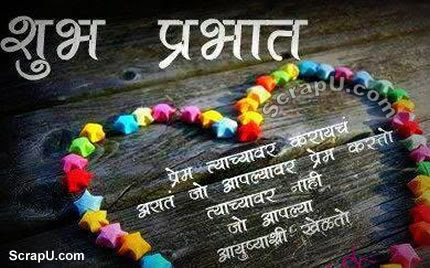 Good Morning Wishes In Marathi Pictures Images Page 3