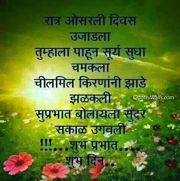 Good morning images marathi new hd photo
