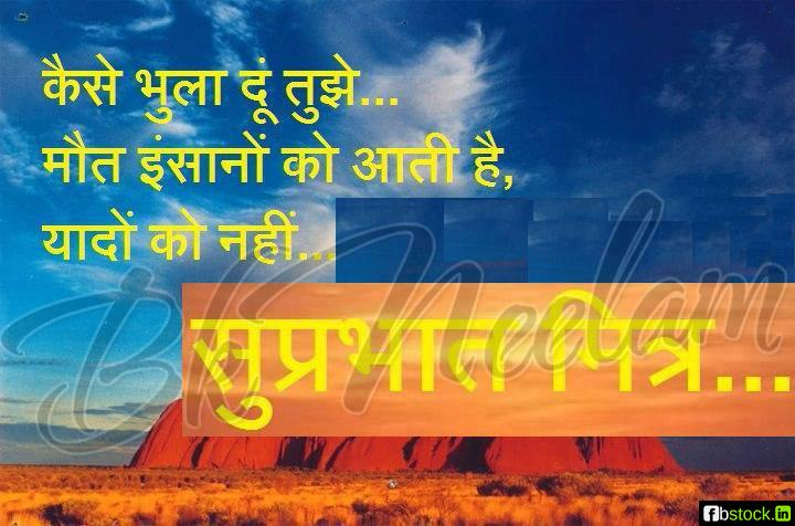 Good Morning Image Download In Marathi Search Results For Marathi