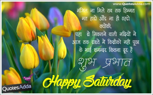Shubh Prabhat - Good Morning-wg017183