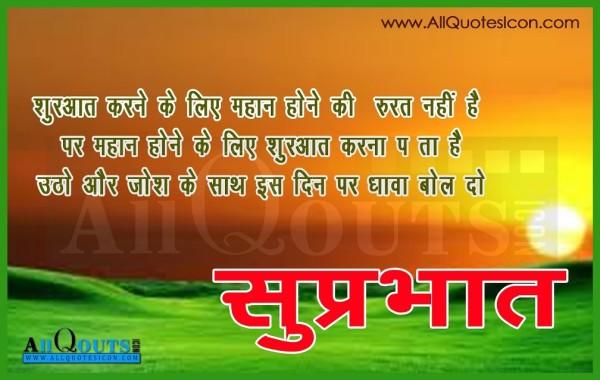 Shuruat Karne K Liye Mahan Hone Ki Jarurt Nai Hai - Suprabhaat-wg01411