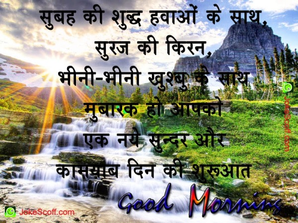 Subha Ki Shudh Hawa -Good Morning-wg017188