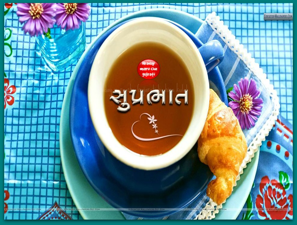 Good Morning Wishes In Gujarati Pictures, Images - Page 2
