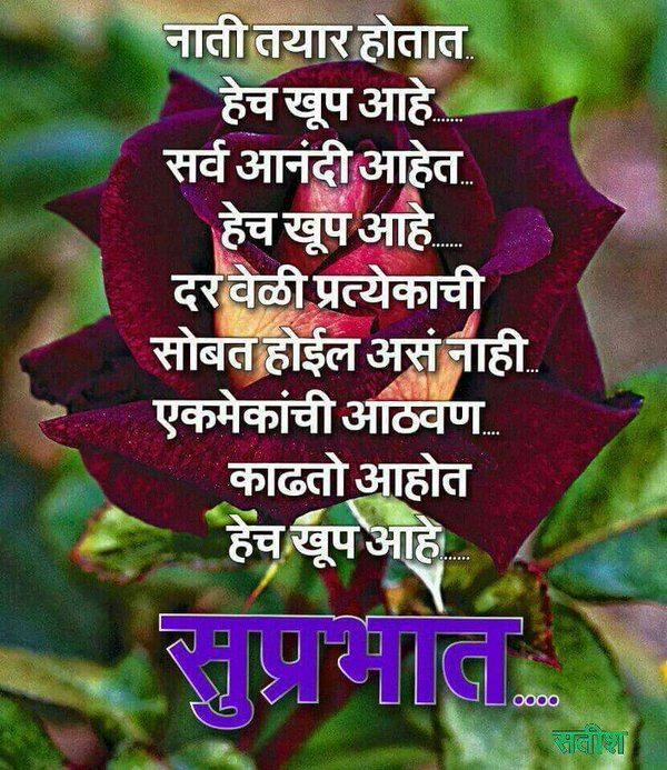 Good Morning Quotes In Marathi : Good morning wishes in marathi pictures images page