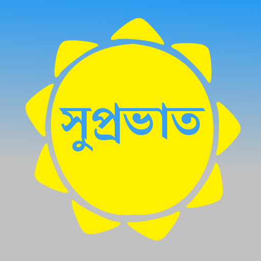 Good Morning Wishes In Bengali Pictures, Images
