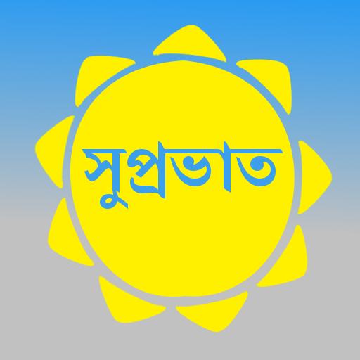 Suprabhata - Sun Image-wm057