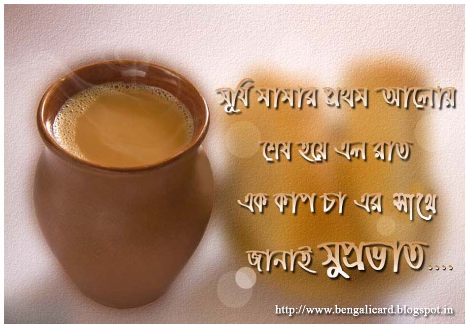 Good Morning Quotes Bengali : Good morning wishes in bengali pictures images