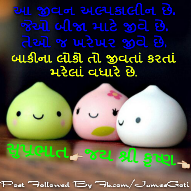 Good Morning Wishes In Gujarati Pictures Images Page 2