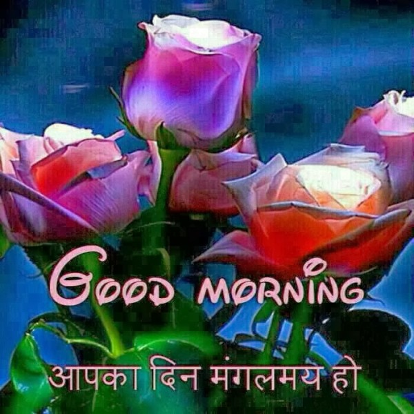 Apka Din Mangalmaye Ho - Good Morning-wg16033