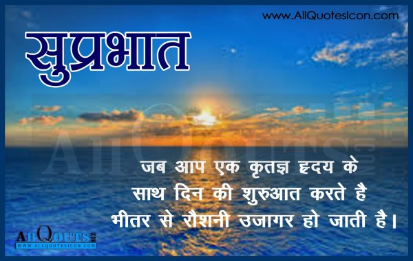 Bheetar Se Roshani Ujagar Ho Jati Hai – Good Morning