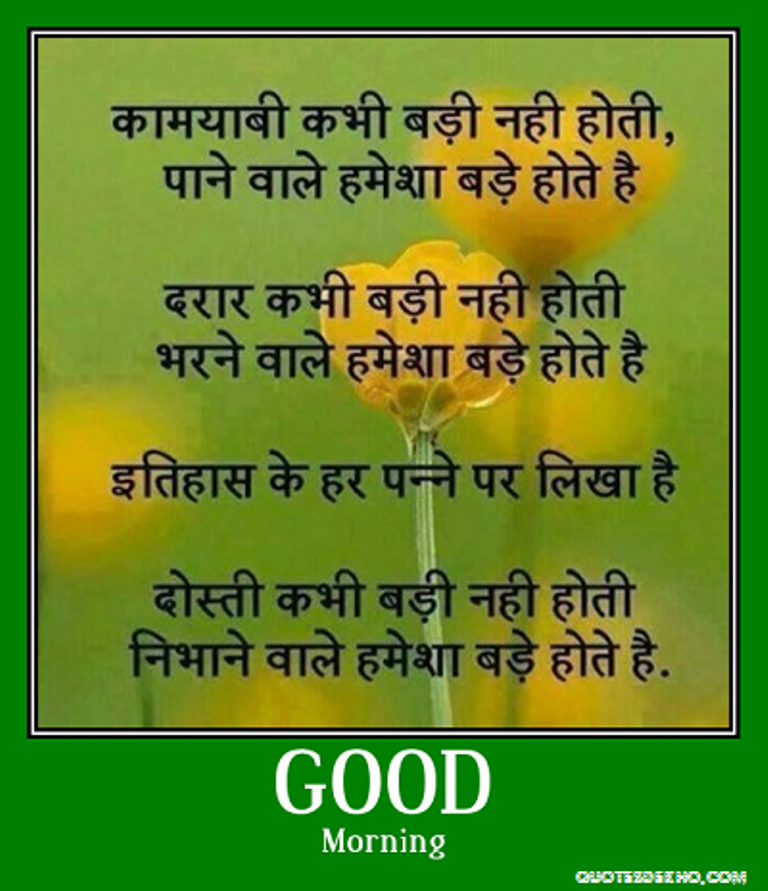 Good Morning Wishes In Hindi Pictures Images Page 30