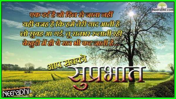 Ek Dard Hai Jo Dil se Jata Nahi-wg16086