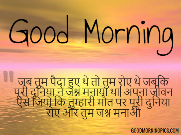 Good Morning - Hindi Quote-wg16184