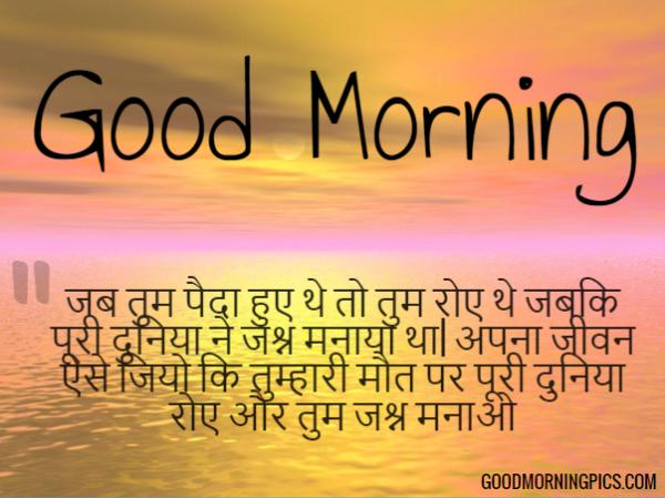 Good Morning - Hindi Quote-wg16184