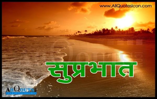 Good Morning In Hindi-wg16263