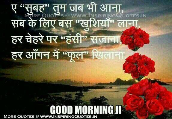 Good morning love messages for your girlfriend in hindi