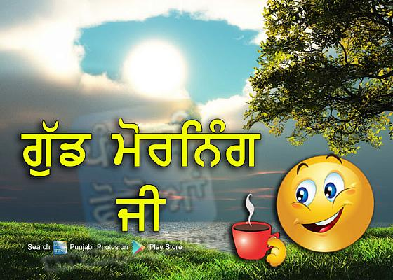 Good Morning Wishes In Punjabi Pictures Images Page 2