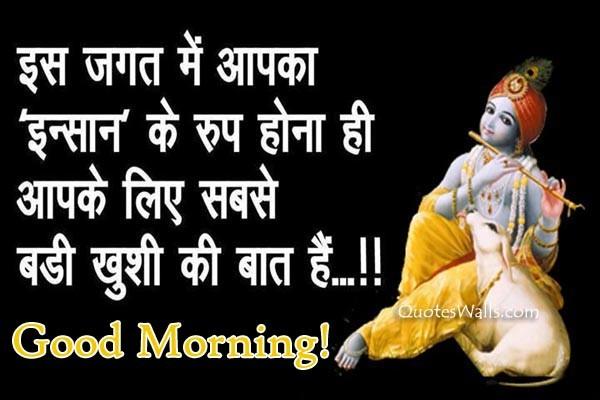 Good Morning Radhe Radhe