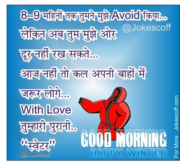 Mujhe Avoid Kiya - Good Morning