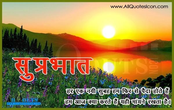 Har Ek Naye Subah Hum Fir Se Paida Hote Hain-wg16330