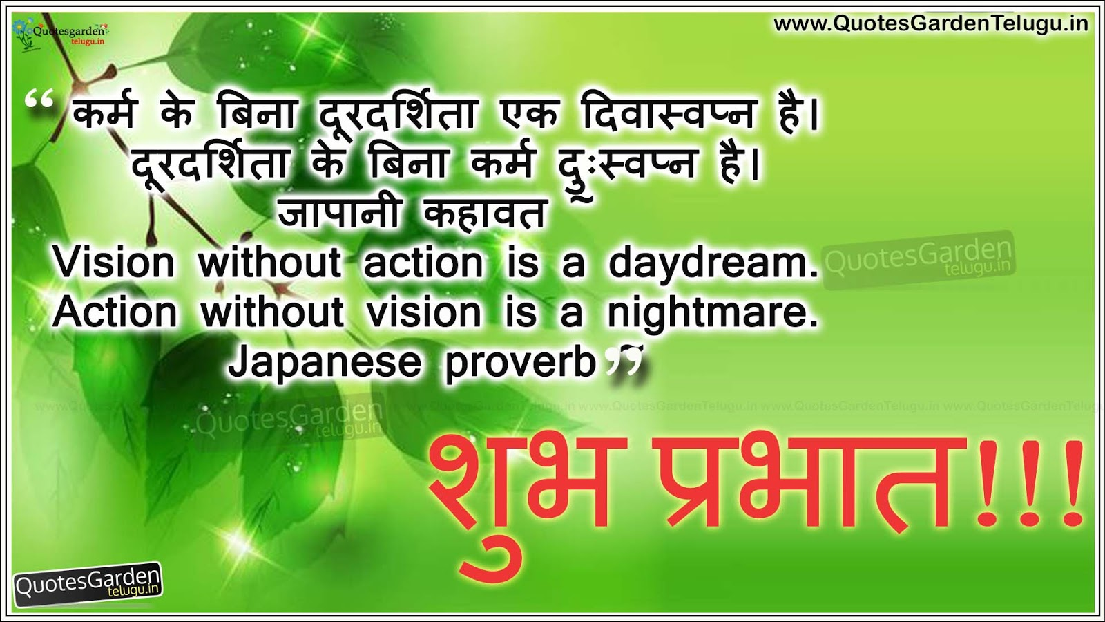 Good Morning Wishes In Hindi Pictures Images