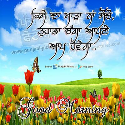 Good Morning Wishes In Punjabi Pictures Images Page 5
