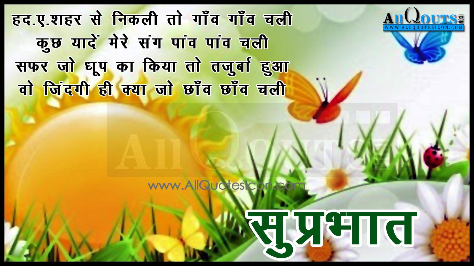 good morning wallpaper shayari download only in hindi new
