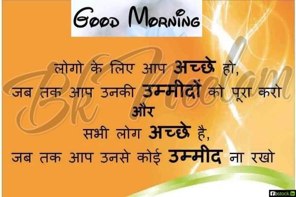 Logo K Liye Aap Acche Ho - Good Morning-wg16474